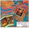【新発売】ボイジャータロット トラベル!!手のひらサイズ