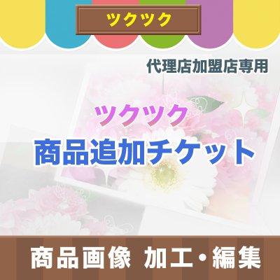 【代理店様専用】ツクツク・商品追加チケット(1商品)