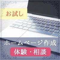 ホームページ作成 体験会 ( 体験・相談 )