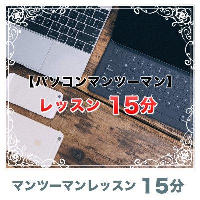 【パソコン】マンツーマンレッスン (15分)