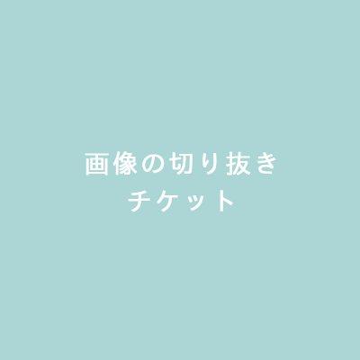 3枚 スライド画像切り抜きチケット 【ツクツク専用】