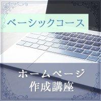 ホームページ作成講座 〜 ベーシック 〜 簡単キレイ!HP作成。基本的な操作をマスターするための講座