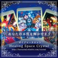 【体験会】ボイジャータロット体験会 by Healing Space Crystal