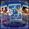 【店頭払い専用】※残席1 ボイジャータロット体験会 by Healing Space Crystal