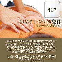 417式オリジナル整体90分/痛みや歪み改善!