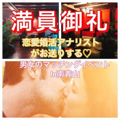 【満員御礼】10/8開催★恋愛婚活アナリストによる!男女のマッチングイベント♡IN南青山