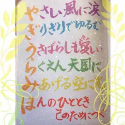 お誕生日お名前詩〜ONAMAEUTA〜