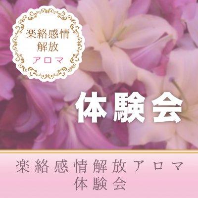【体験会】楽絡感情開放アロマ®︎体験会
