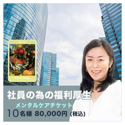 社員の為の福利厚生 〜メンタルケアチケット〜【10名様】