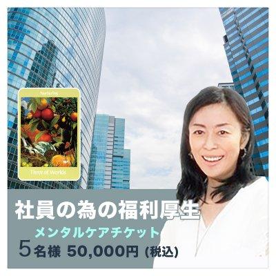 社員の為の福利厚生 〜メンタルケアチケット〜【5名様】
