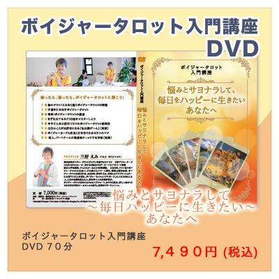 ボイジャータロット入門講座DVD