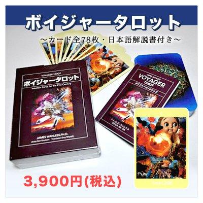 プラクティショナー専用・ボイジャータロット  2730円