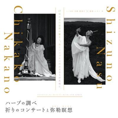 ハープの調べ 祈りのコンサートと弥勒瞑想 ハープ演奏 中野智香子・那須 シズノ 舞