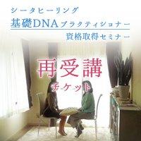 【再受講】「感動の3日間!シータヒーリング®基礎DNAプラクティショナー資格取得セミナー」