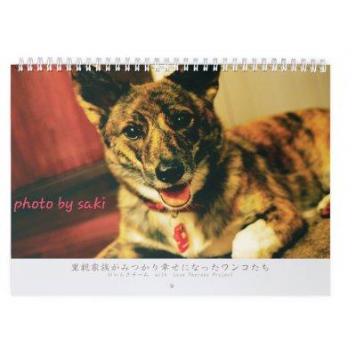 好評につき追加増刷販売  2017 犬チャリティカレンダー壁かけ(里親家族がみつかり幸せになったワン...