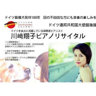 ~ドイツ拠点に数々の国際コンクールで優勝入賞している国際派ピアニスト~川崎翔子ピアノリサイタル~...