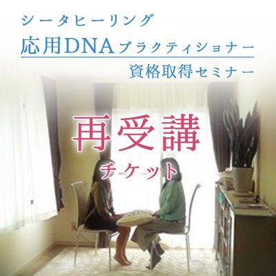 【再受講】「さらにパワフルに!シータヒーリング®応用DNAプラクティショナー資格取得セミナー」