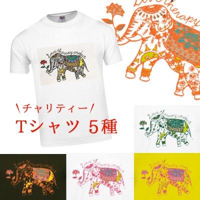 【送料無料】男女兼用チャリティTシャツ サンプル品 「幸運の象徴 象」の画像1