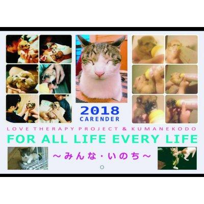 送料無料)2018 命の授業チャリティーカレンダー