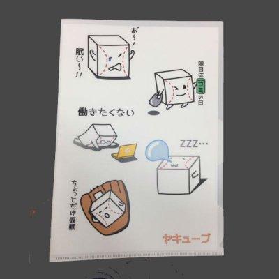 【9月9日限定販売】ヤキューブクリアファイル