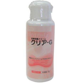 クリアG 皮膚保護クリーム 70g