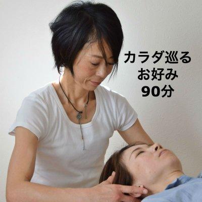 カラダ巡る お好み 90分(所要時間150分)