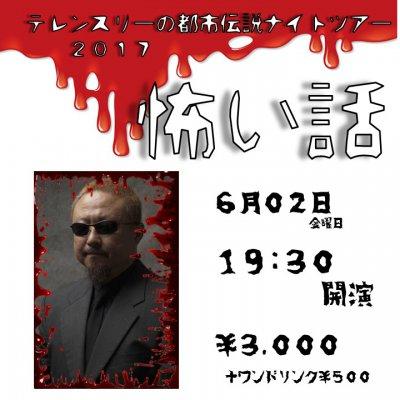 テレンスリーの都市伝説ナイト「怖い話」川崎公演!