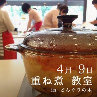 【メール会員様・2名様以上同時申し込み専用】2017/4/9 重ね煮教室 in どんぐりの木