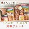 """""""どんぐりの木"""" 焼菓子Set 2,500円"""