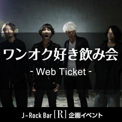 【店頭払い専用】★ 4/29(土)19:00〜21:00 ★ ONE OK ROCK好きのための飲み会! ワンオクを聴きながら語り合いましょう!