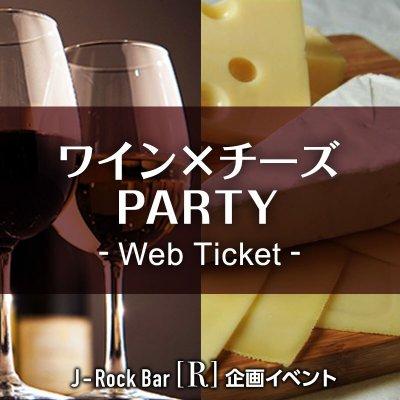 【男性 店頭払い専用】★ 4/23(日)18:00〜20:00 ★ ワイン×チーズPARTY! ドイツ&アルゼンチン限定ワインとそれに合うチーズ料理を堪能できます!