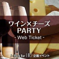 【男性 店頭払い専用】★ 4/23(日)18:00〜20:00 ★ ワイン×チーズPARTY! ...