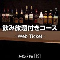 【店頭払い専用】1月21日(土)J-Rock Bar主催 第2回64大会チケット 1人5,000円
