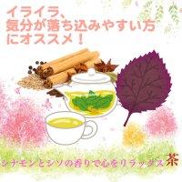 イライラ、気分が落ち込みやすい方にオススメ!シナモンとシソの香りで心をリラックス茶。