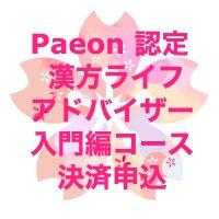 【銀行振込のみ特典】Paeon 認定漢方ライフアドバイザー 入門編コース