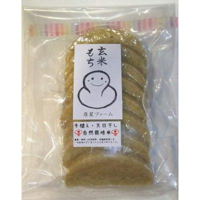 [販売終了間近]山梨県韮崎産無農薬栽培もち米使用 彦星ファームの発芽玄米餅