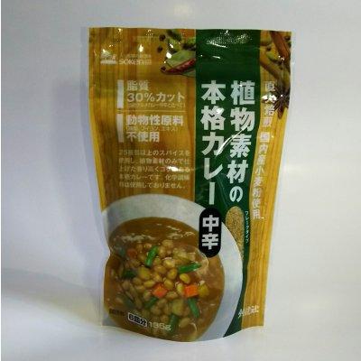 植物素材の本格カレー 中辛 135g(6皿分)