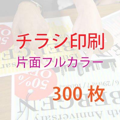 チラシ印刷 A4コート紙90kg【片面フルカラー】300枚[7営業日発送]の画像1