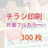 チラシ印刷 A4コート紙90kg【片面フルカラー】300枚[7営業日発送]