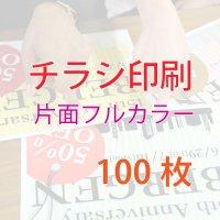 チラシ印刷 A4コート紙90kg【片面フルカラー】100枚[7営業日発送]