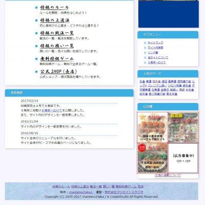 広告掲載【将棋研究】《B.サイト右下部バナー広告》[1ヶ月チケット]