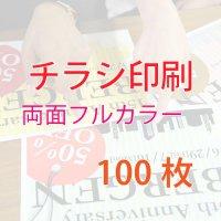 チラシ印刷 A4コート紙90kg【両面フルカラー】100枚[7営業日発送]