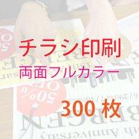 チラシ印刷 A4コート紙90kg【両面フルカラー】300枚[7営業日発送]