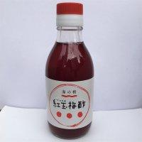 【有機素材】紅玉梅酢