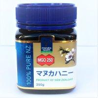 マヌカハニー MGO250+ 100%pure NZ
