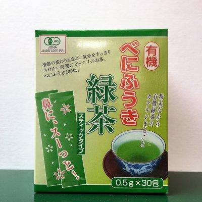 有機べにふうき緑茶(スティックタイプ)0.5g×30包