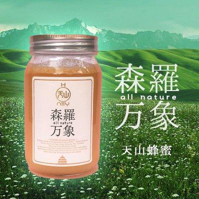 【世界自然遺産の秘境から】森羅万象 天山蜂蜜