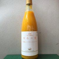 北海道産 有機シーベリージュース【橙色の悦】