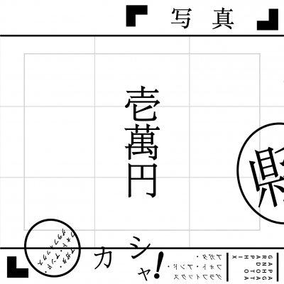 出張3〜10カット撮影(10000円)