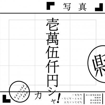 出張11〜15カット撮影(15000円)